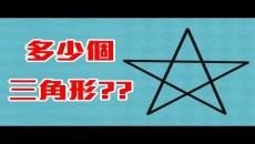 一個五芒星形上有幾個三角形?!