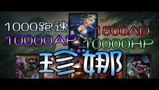 【爆肝測試】極速珍娜-長期1000跑速+10000ap+1500ad+10000hp
