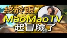 終於跟MaoMao一起玩傳說對決了!你絕對沒想到她會玩傳說對決! ft. MaoMaoTV