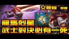【傳說對決】艾翠絲vs龍馬 新世代的演進!最克制龍馬的凱薩新勢力!【DreamLin】