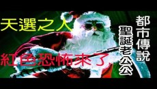 《荒野行動》聖誕老人吃雞囉 精華篇(上)