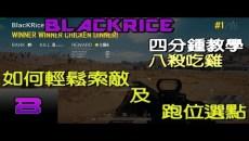 絕地求生BlackRice 如何輕鬆索敵及跑位選點 [中字]