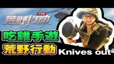 【DinTer】吃雞手遊-荒野行動Knives out!新模式玩給大家看!