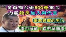 館長說圖奇沒跟他聯絡 另外透露金剛直播誠意十足重金500萬邀請他去