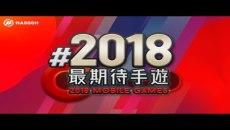 2018 年最期待手遊