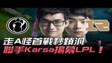 LPL第一週 IG vs RNG 第一場Karsa上陣 關鍵巴龍被搶GG