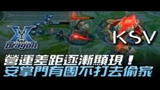 KZ綜皇(前龍珠)決戰 KSV(前三星SSG)冠軍隊不演了 #2 | 2018 LCK