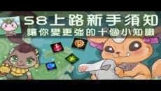 【魚丸XD】S8上路新手須知 讓你變更強的十個小知識 (有圖文版)