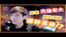 北京魔杰電競 (杰倫開的網咖)