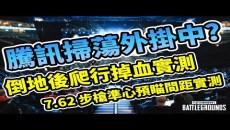 韓國PUBG聯賽 一次20隊80名選手一起比賽吃雞