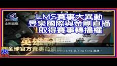LMS賽事轉播權大異動