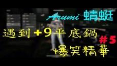 PUBG 絕地求生 -《 Arumi 蜻蜓》 日常精華 之爆氣平底鍋  #5