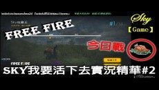 【Sky】FREE FIRE實況精華#2 戰[雞]精華