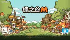 楓之谷M 下載!繁體中文國際Android版 apk 限時測試