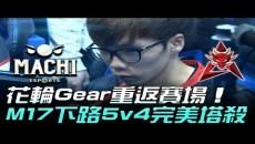 花輪Gear重返賽場 M17下路5v4完美塔殺!M17 vs HKA  Game3