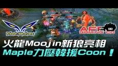 FW vs AFR MooJin新狼亮相 Maple力壓韓援Coon