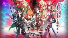 《刀劍神域 關鍵鬥士》手遊繁中化確定!!預約&下載點! Sword Art Online: Integral Factor