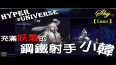 【Sky】壓倒性的存在-韓【超宇宙】
