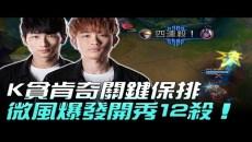 K貪啃奇關鍵保排 微風爆發開秀12殺!MAD vs AHQ Game3