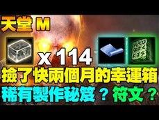 【Lineage天堂M】世界首領幸運箱114連開!會出稀有製作秘笈或符文嗎?