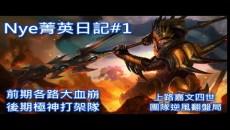 Nye菁英日記 上路嘉文四世 團隊逆風翻盤局