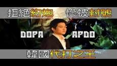 拒絕粉絲約炮 居然慘被封號?5分鐘帶你認識韓國代打之王 Dopa Apod