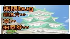 【旅行青蛙攻略】旅蛙無限草、明信片、抽獎券 BUG !!(非外掛) 無限洗三葉草