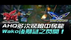 宿敵最終戰 AHQ多次驚險中奪龍 Wako後期謎之閃開!| AHQ vs FW  Game3