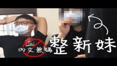 【蹦蛙娛樂】新人報到!!整人計畫