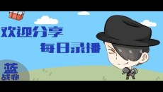 林俊傑+藍戰飛 吃雞 原來JJ是被唱歌耽誤的職業選手