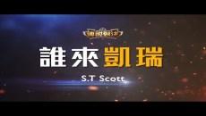 《Garena 傳說對決》 2018GCS春季賽 誰來凱瑞 S.T - Scott - 阿杜恩