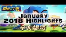 跑跑卡丁車│2018 - 1月精彩選輯 / KartRider Highlights【爆哥Neal】