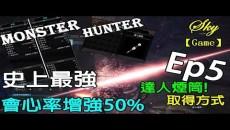 【Sky】增加會心率50%的達人煙筒入手方式!【魔物獵人】MHW