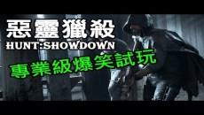 【JP】惡靈獵殺: Hunt:Showdown  搶先爆笑試玩! (中文字幕) #生存#大逃殺#吃殭屍不吃雞