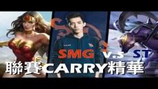 傳說對決|SMG Liang|世界冠軍邊線 職業聯賽中如何CARRY隊伍 取得勝利