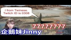 韓國企鵝妹Jinny 玩絕地求生觀眾騷擾!?