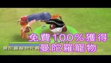 【免費100%獲得曼陀羅寵物】RO 仙境傳說 守護永恆的愛