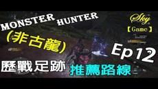 【Sky】歷戰足跡-推薦路線(非古龍)【魔物獵人】MHW