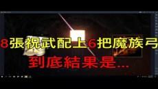 天堂M - 衝啦魔族弓 (8張祝武衝6魔族弓)#微課妖精#祝武#魔族弓#隱弓