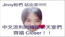 企鵝粉 Taiwanses fans - Closer