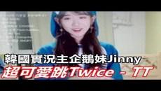 韓國企鵝妹Jinny 跳TT 超可愛ㄉ