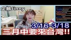 韓國企鵝妹Jinny 宣布將來台灣 !!