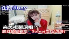 韓國企鵝妹Jinny 臉紅的思春期(볼빨간사춘기) _ Some(썸 탈꺼야)- COVER