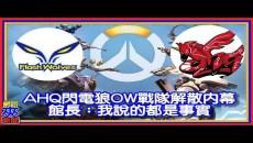 館長:AHQ閃電狼OW戰隊解散內幕