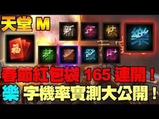 【Lineage天堂M】春節紅包袋165連開!樂字機率實測大公開!