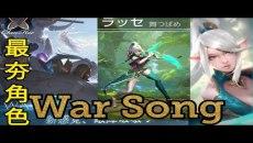 日版傳說對決(WarSong戰歌)乘號 - 最夯的女忍者 每場都搶不到啊!