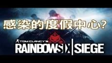 《虹彩六號:圍攻行動》最新災變任務 !