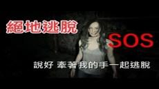 【SOS 絕地逃脫】中國大哥牽著 台灣小生一起逃脫的故事