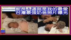 館長:這就是我的最愛 台灣最強奶爸照片曝光