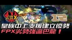 Karsa 咖咖幫再次登場 香鍋yo冷凍? - RNG vs FPX #1